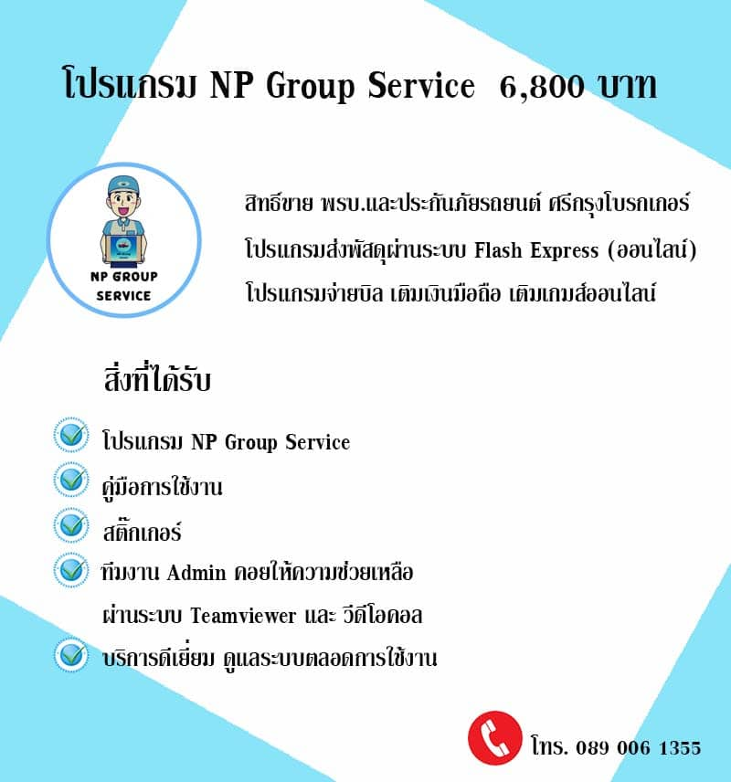 NP Group Service